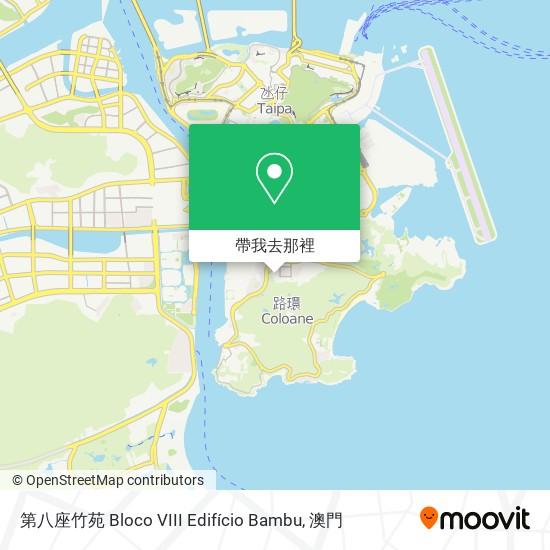 第八座竹苑 Bloco VIII Edifício Bambu地圖