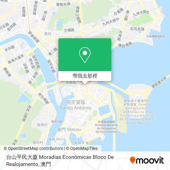 台山平民大廈 Moradias Económicas Bloco De Realojamento地圖