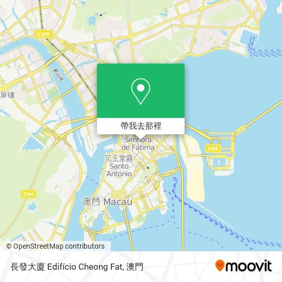長發大廈 Edifício Cheong Fat地圖