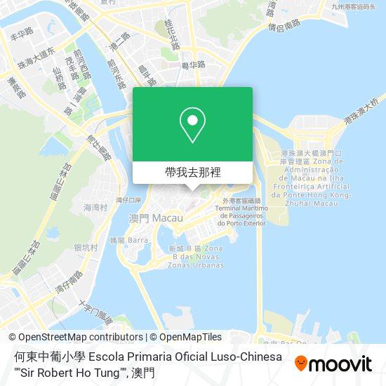 """何東中葡小學 Escola Primaria Oficial Luso-Chinesa """"""""Sir Robert Ho Tung""""""""地圖"""