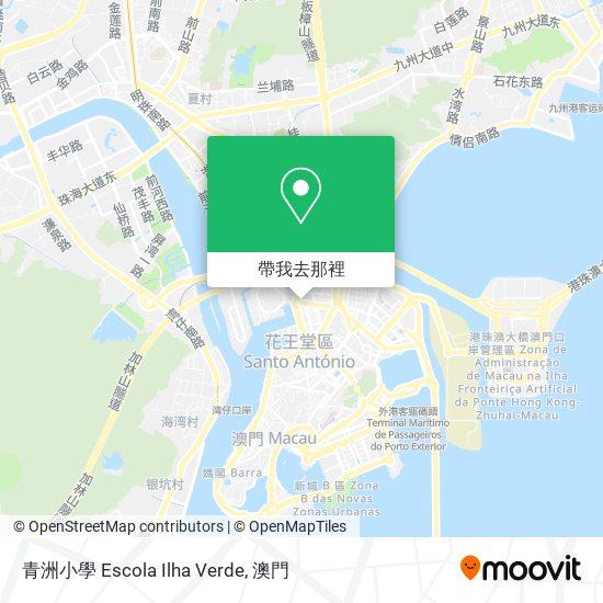 青洲小學 Escola Ilha Verde地圖