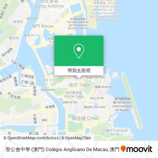 聖公會中學 (澳門) Colégio Anglicano De Macau地圖