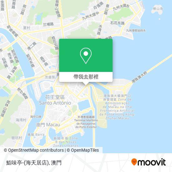 鮨味亭-(海天居店)地圖