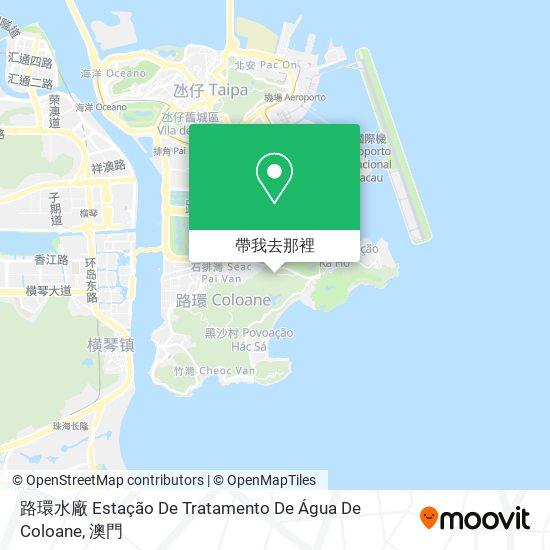 路環水廠地圖