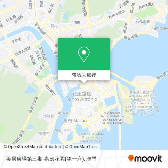 美居廣場第三期-嘉應花園(第一座)地圖