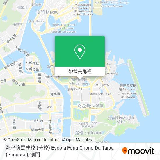 氹仔坊眾學校 (分校) Escola Fong Chong Da Taipa (Sucursal)地圖