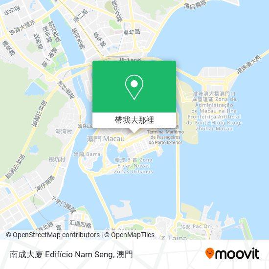 南成大廈 Edifício Nam Seng地圖