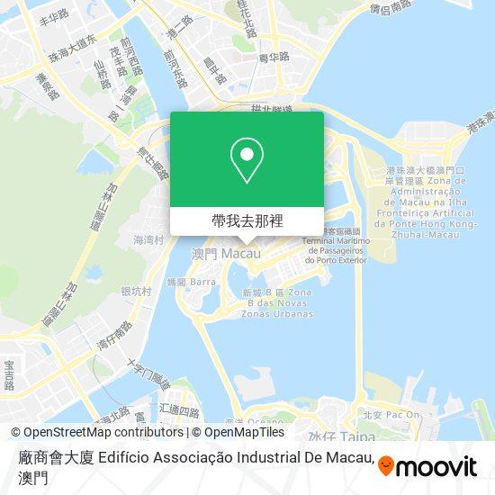 廠商會大廈 Edifício Associação Industrial De Macau地圖