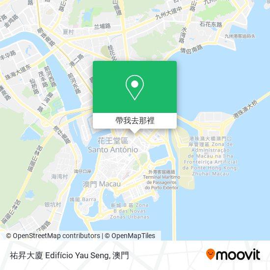 祐昇大廈 Edifício Yau Seng地圖