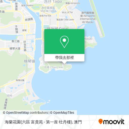 海蘭花園(六區 富貴苑 - 第一座 牡丹樓)地圖