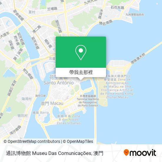 通訊博物館 Museu Das Comunicações地圖
