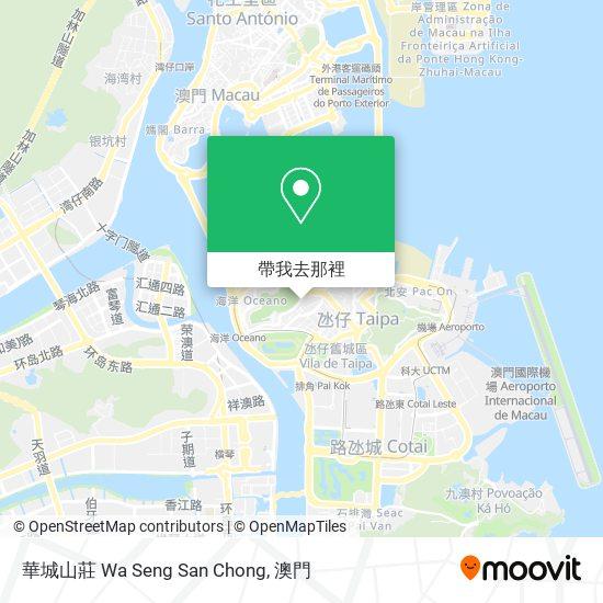 華城山莊 Wa Seng San Chong地圖