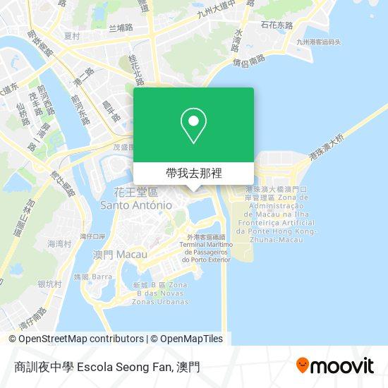 商訓夜中學 Escola Seong Fan地圖