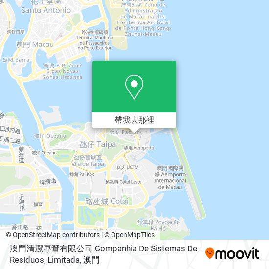 澳門清潔專營有限公司 Companhia De Sistemas De Resíduos, Limitada地圖