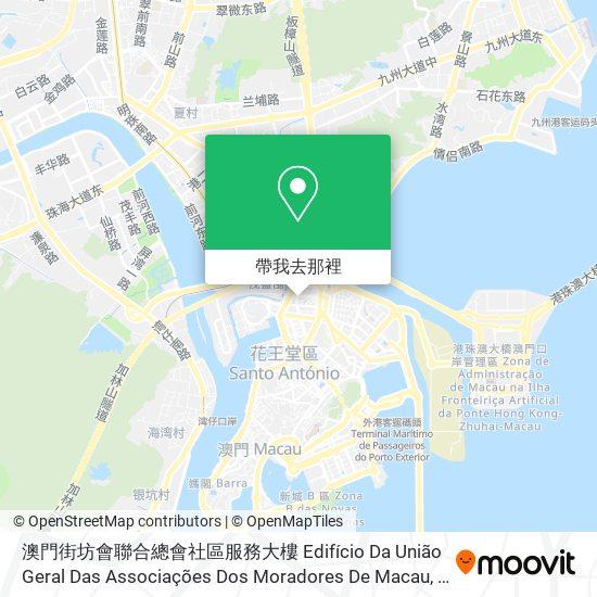 澳門街坊會聯合總會社區服務大樓 Edifício Da União Geral Das Associações Dos Moradores De Macau地圖
