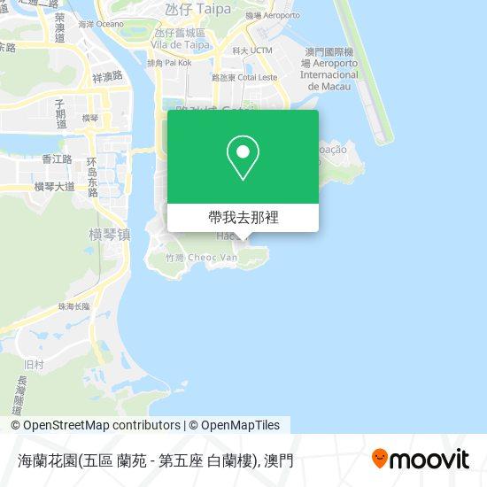 海蘭花園(五區 蘭苑 - 第五座 白蘭樓)地圖