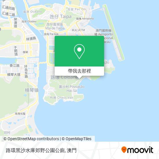 路環黑沙水庫郊野公園公廁地圖