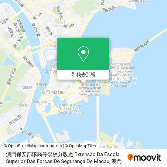 澳門保安部隊高等學校分教處 Extensão Da Escola Superior Das Forças De Segurança De Macau地圖
