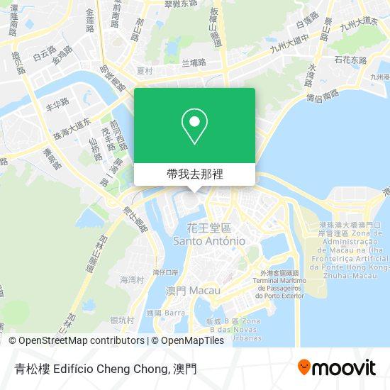 青松樓 Edifício Cheng Chong地圖