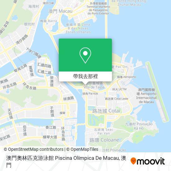 澳門奧林匹克游泳館 Piscina Olímpica De Macau地圖