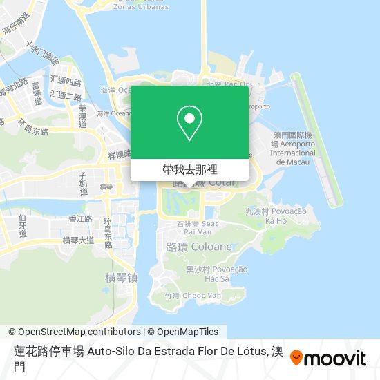 蓮花路停車場 Auto-Silo Da Estrada Flor De Lótus地圖
