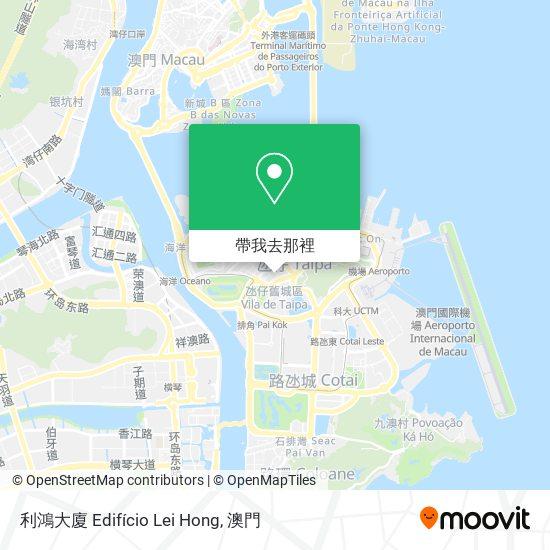 利鴻大廈 Edifício Lei Hong地圖