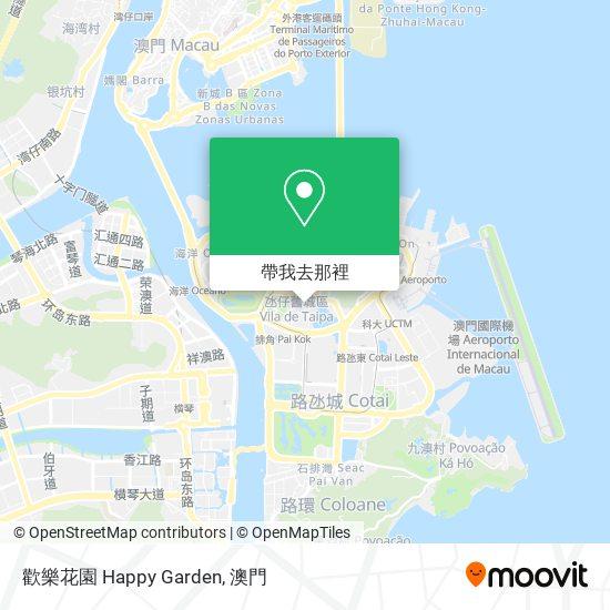 歡樂花園 Happy Garden地圖