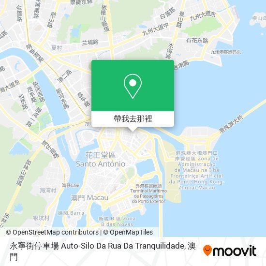 永寧街停車場 Auto-Silo Da Rua Da Tranquilidade地圖
