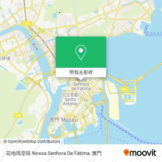 花地瑪堂區 Nossa Senhora De Fátima地圖