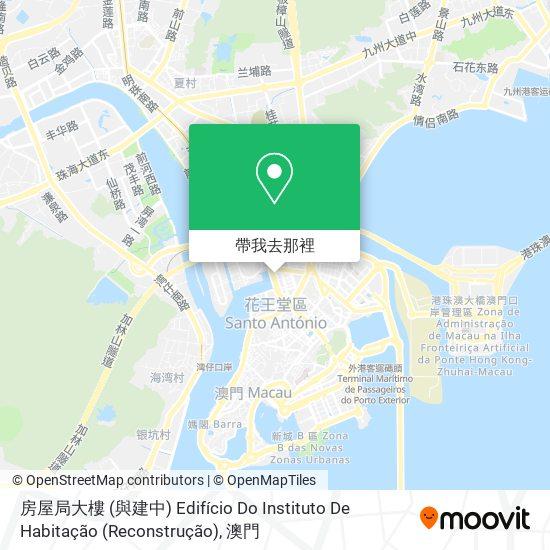 房屋局 Instituto De Habitação地圖