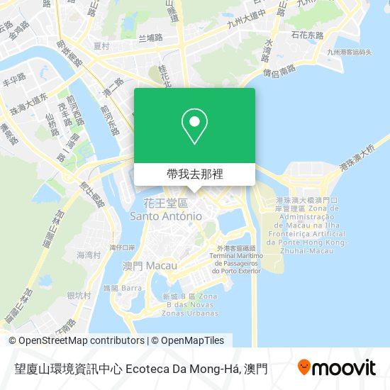 望廈山環境資訊中心 Ecoteca Da Mong-Há地圖