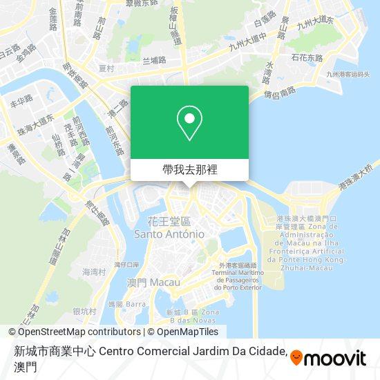 新城市商業中心 Centro Comercial Jardim Da Cidade地圖