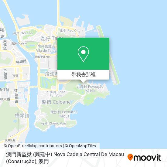 澳門新監獄 (興建中) Nova Cadeia Central De Macau (Construção)地圖