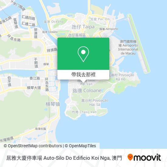 居雅大廈停車場 Auto-Silo Do Edificio Koi Nga地圖