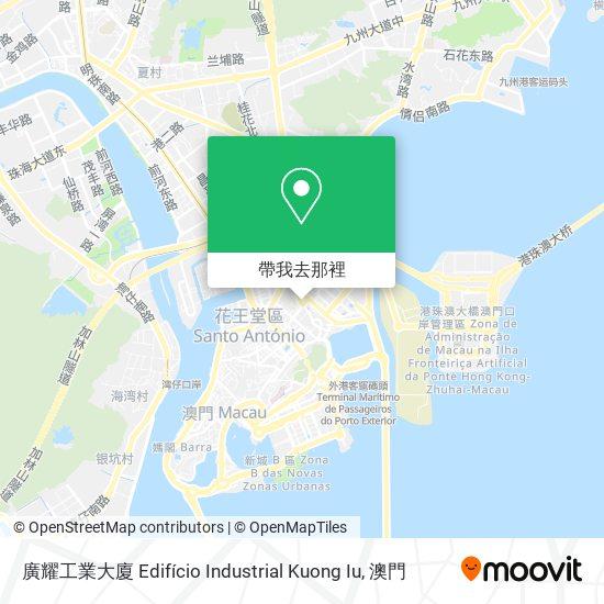 廣耀工業大廈 Edifício Industrial Kuong Iu地圖