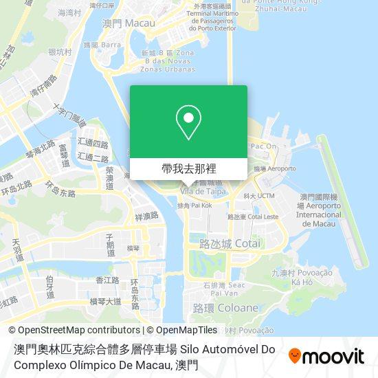 澳門奧林匹克綜合體多層停車場 Silo Automóvel Do Complexo Olímpico De Macau地圖
