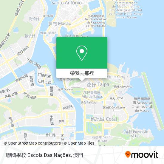 聯國學校 Escola Das Nações地圖