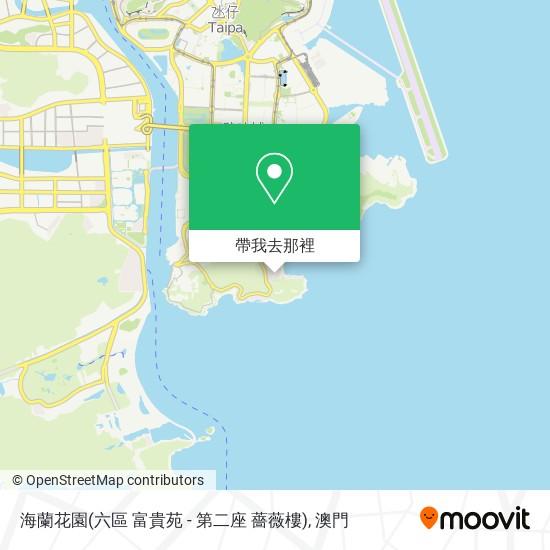 海蘭花園(六區 富貴苑 - 第二座 薔薇樓)地圖