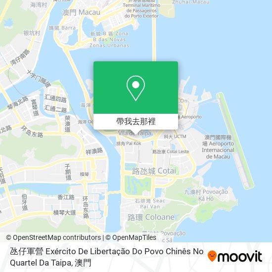 氹仔軍營 Exército De Libertação Do Povo Chinês No Quartel Da Taipa地圖