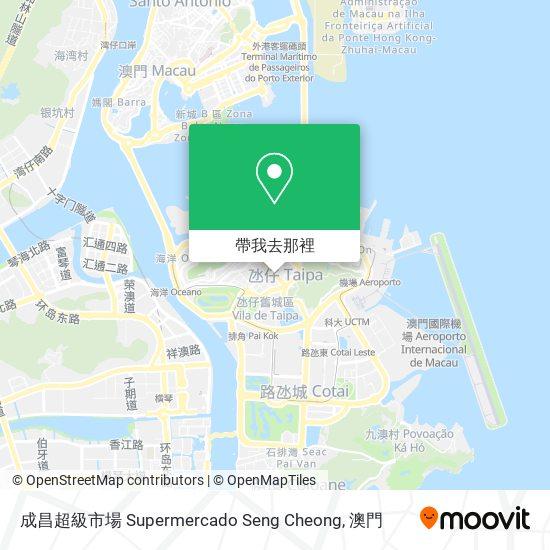 成昌超級市場 Supermercado Seng Cheong地圖