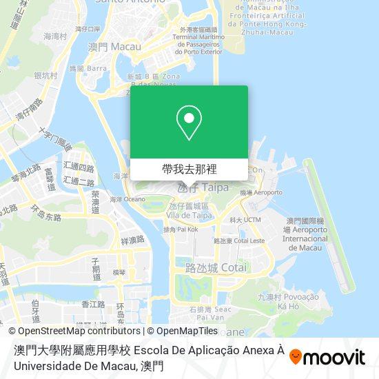 澳門大學附屬應用學校 Escola De Aplicação Anexa À Universidade De Macau地圖