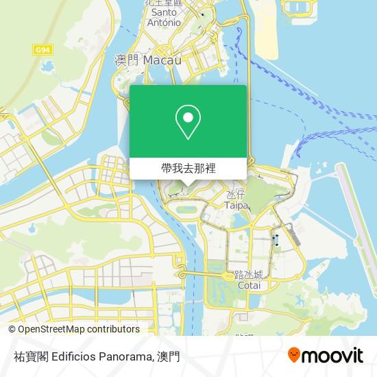 祐寶閣 Edificios Panorama地圖