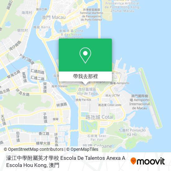 濠江中學附屬英才學校 Escola De Talentos Anexa A Escola Hou Kong地圖
