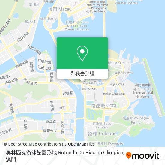 奧林匹克游泳館圓形地 Rotunda Da Piscina Olímpica地圖
