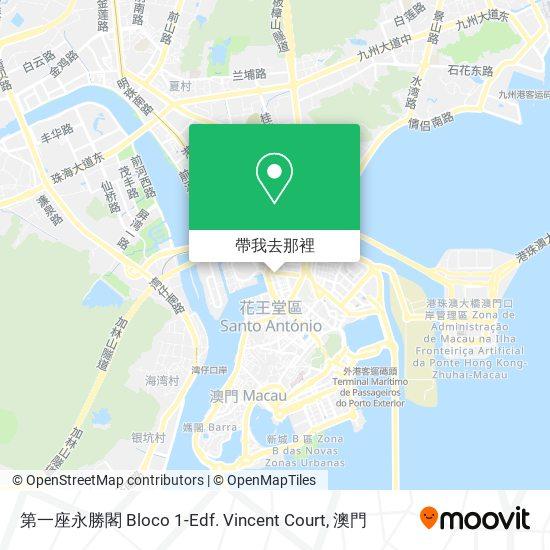 第一座永勝閣 Bloco 1-Edf. Vincent Court地圖