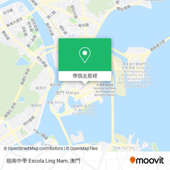 嶺南中學 Escola Ling Nam地圖