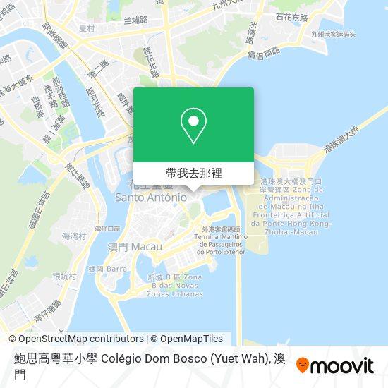 鮑思高粵華小學 Colégio Dom Bosco (Yuet Wah)地圖