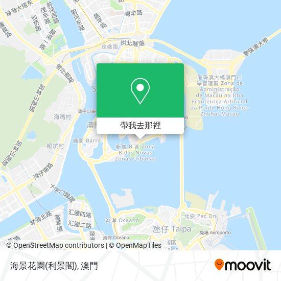 海景花園(利景閣)地圖