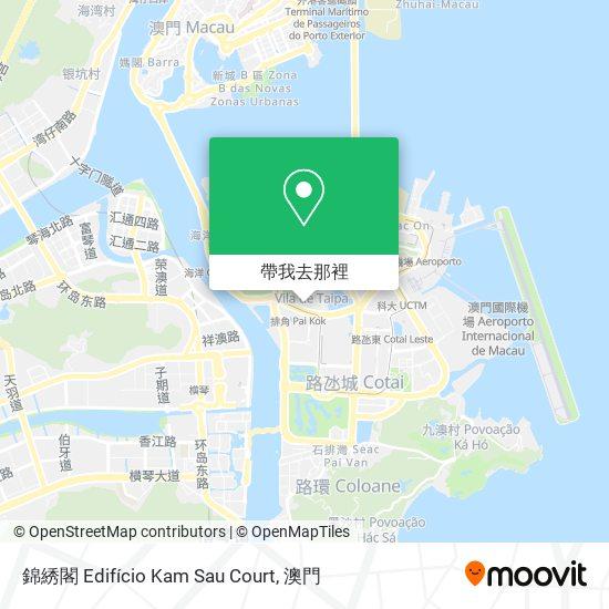 錦綉閣 Edifício Kam Sau Court地圖