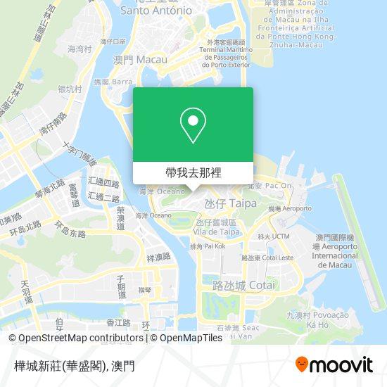 樺城新莊(華盛閣)地圖